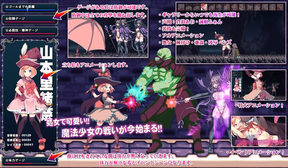 被虐の魔法少女-メイクアップ里緒菜-1