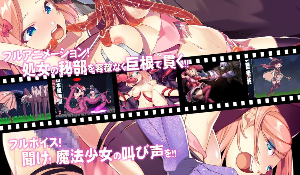 被虐の魔法少女-メイクアップ里緒菜-2