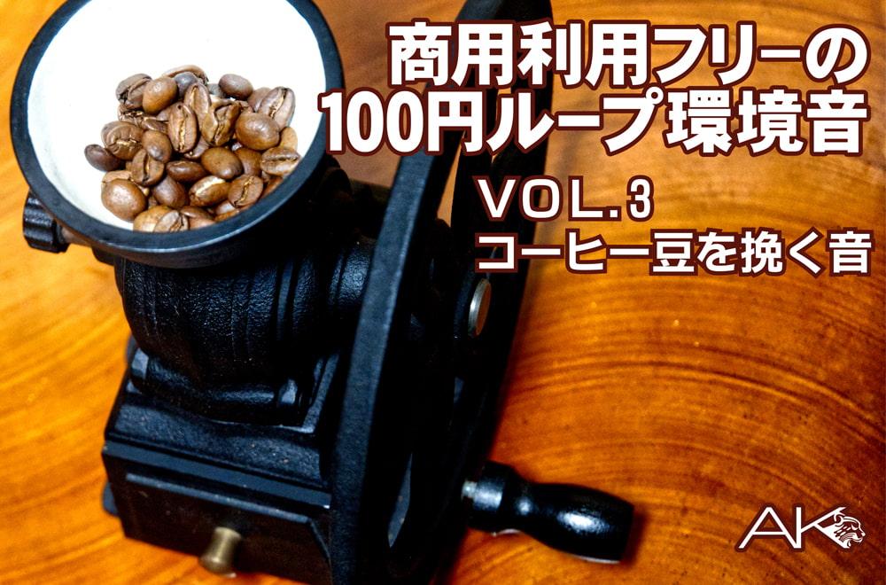 商用フリーの100円ループ環境音 VOL.3 コーヒー豆を挽き続ける環境音(接触マイク、XYマイク2系統録音。マイクミックスもあり)1