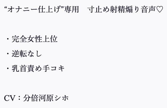 官能小説(無料)から具現化されたアダルト音声が新しい!寸止め乳首責め手コキメイドの興奮がヤバい!