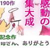 「【小説】不死蝶々 ~看板娘覚醒編・『渚ちゃん』~」     あああっ淀ちゃんっ澄ちゃんっ