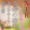 「盗撮の邸宅―ダブルネトラレ・娘と妻(NTR文庫12)」     獨去書房NTR
