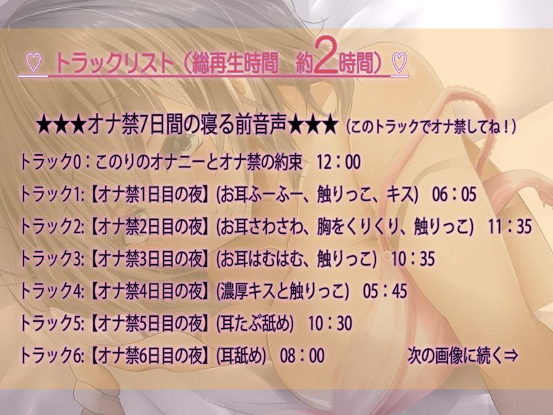 【フォーリーサウンド&SE同時収録】7DAYSAFTER-オナ禁7日目の濃厚セックス-【濃厚耳舐め&密着セックス】