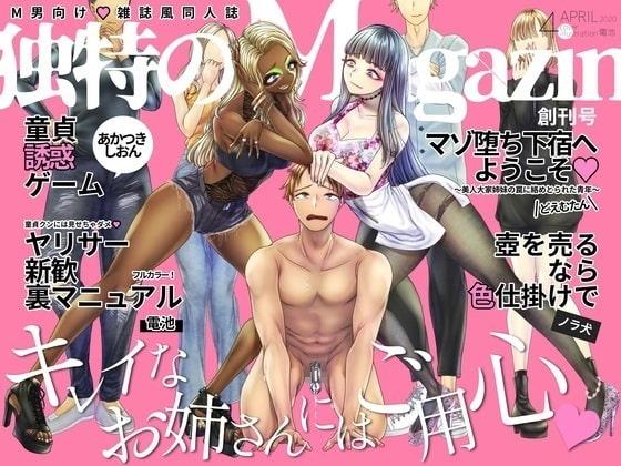 DLsite専売M男向け雑誌風同人誌独特のMagazine創刊号