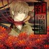 「紅の園-Crimson Garden-」     E*Project / 由比春都 月雫あびる ヤマト アキ