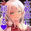 「剣刃戦隊ゲキリュウジャー - 敗北したレッドは悪の女幹部に愛されて堕ちていく-」     サキュネス / 御上みみ