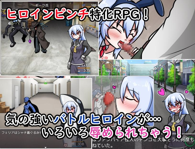 特務兵フェリア (Cold Rod) DLsite提供:同人ゲーム – ロールプレイング