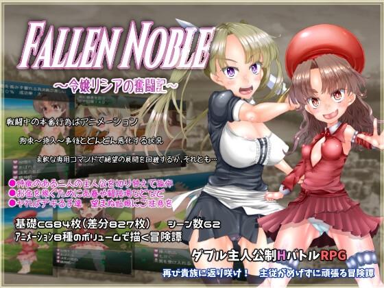 2021年11月16日23時59分割引終了FallenNoble~令嬢リシアの奮闘記~