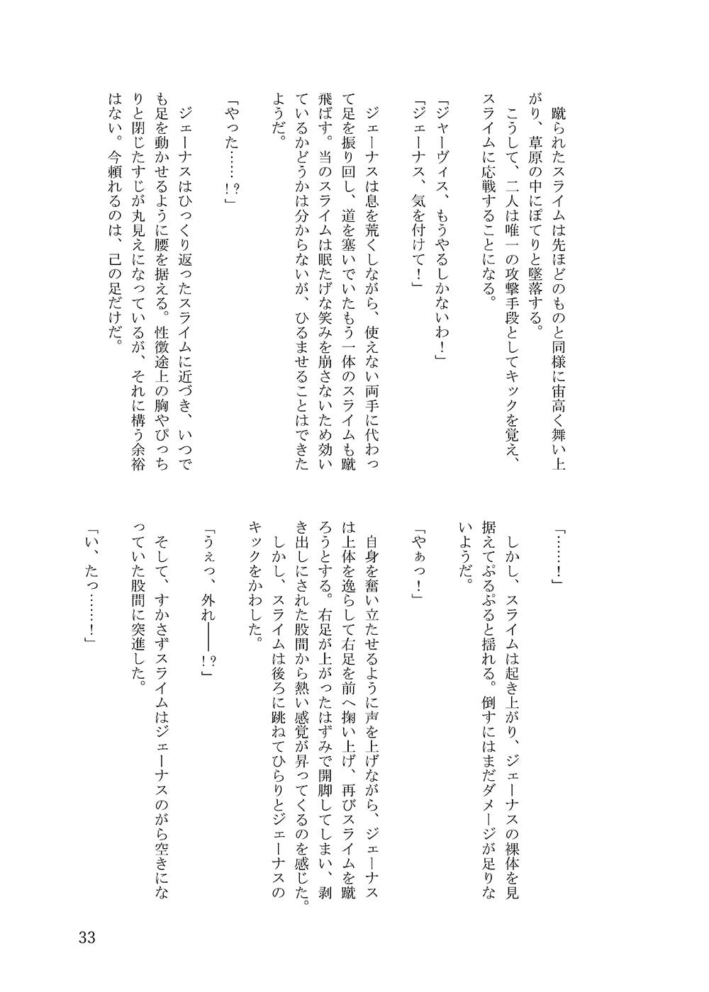 RJ286438 [20200814]J級艦娘が異世界に来たらチート級のデバフを受けて放り出された本
