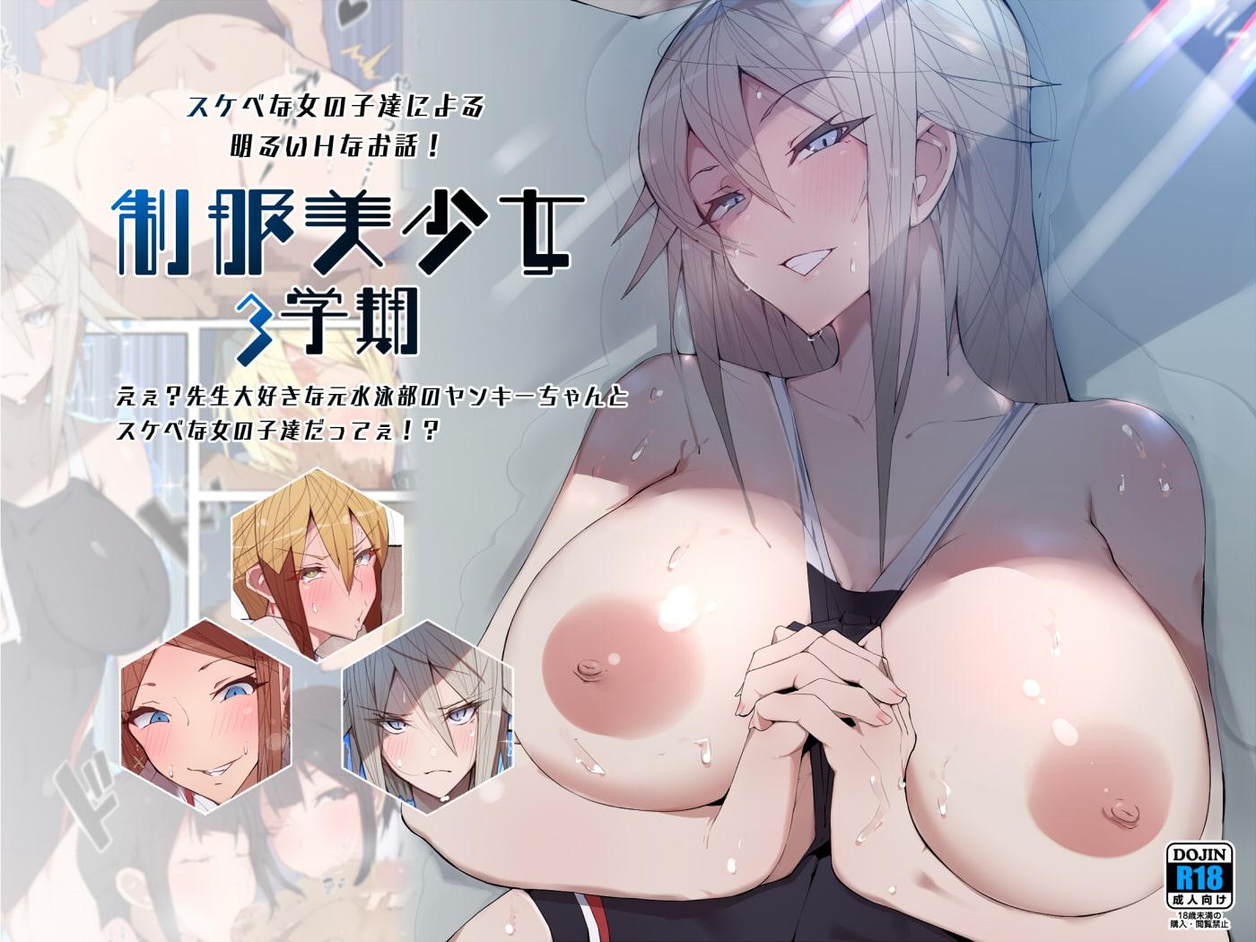 制服美少女 総集編のサンプル画像
