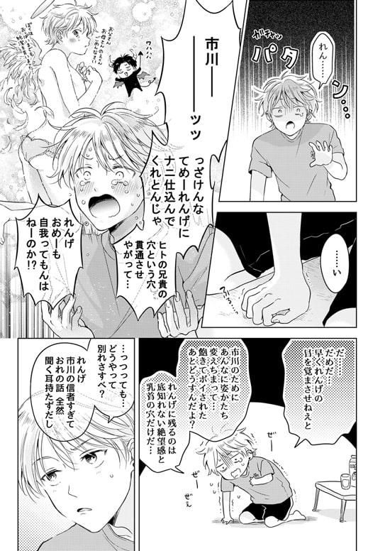 史郎くんのいちばんめ。(4)【特典付き】