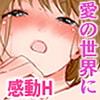 「新世界・ねこといっしょ(初愛~はつあい~43)」     田中ユタカ