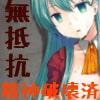 「壊れた-6才女子-生アイドル(Hカップ)がオナホとして散々に使われる本」     渡里laboratory