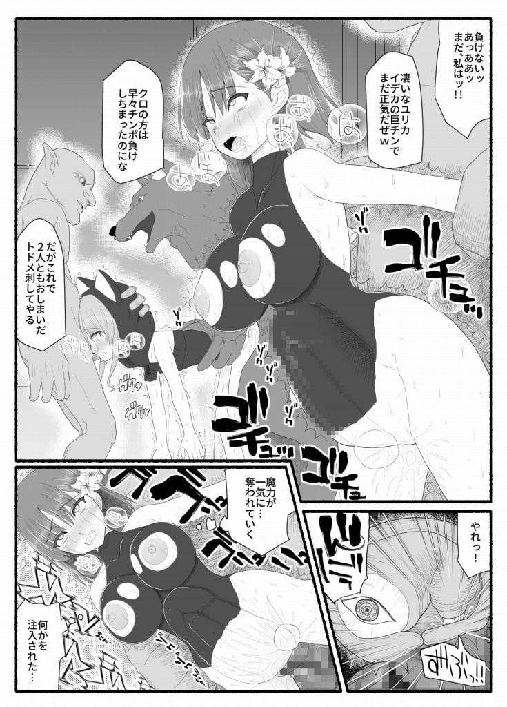 魔法少女vs淫魔生物6のサンプル画像