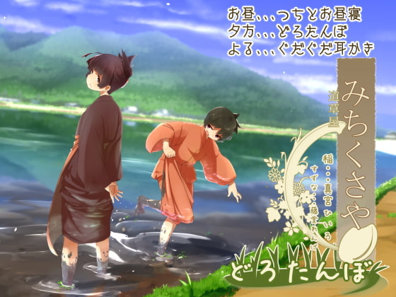 Michikusaya - Ine: Mucky Rice Field & Gentle Ear Cleaning [English & Chinese Ver.]
