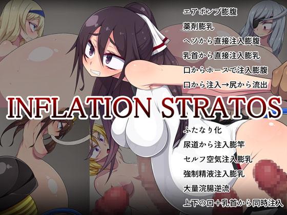 RJ288148 [20200517]INFLATION STRATOS