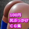 「(100円)爆乳褐色娘のムチムチのお尻にチンポ擦りつけてぶっかけるCG集」     虹色揚羽