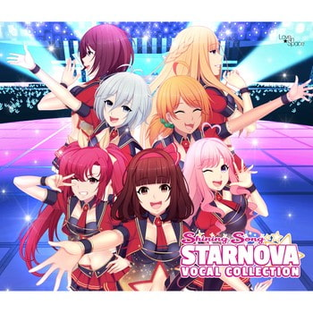 [ハイレゾ]ShiningSongStarnovaVocalCollection