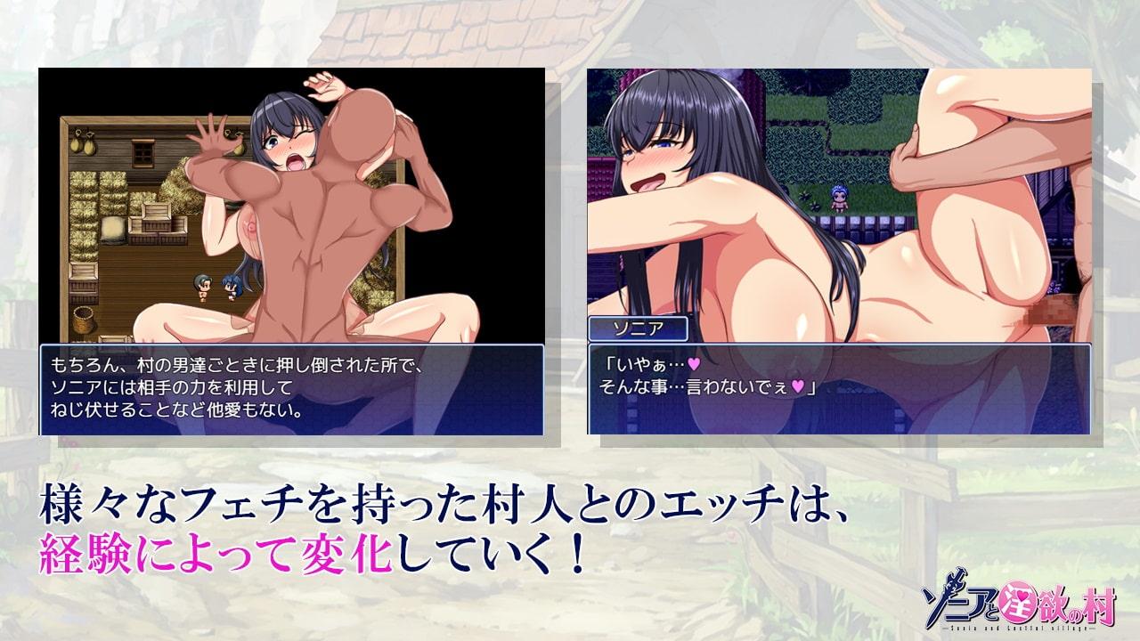 ソニアと淫欲の村 (キラ☆タマ) DLsite提供:同人ゲーム – ロールプレイング