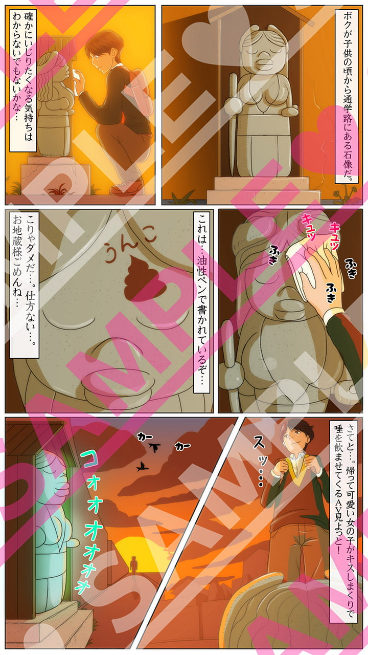 OH!キスの女神さま!のサンプル3