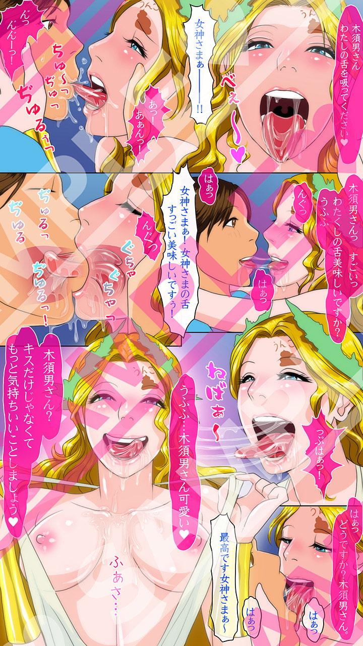 OH!キスの女神さま!のサンプル5
