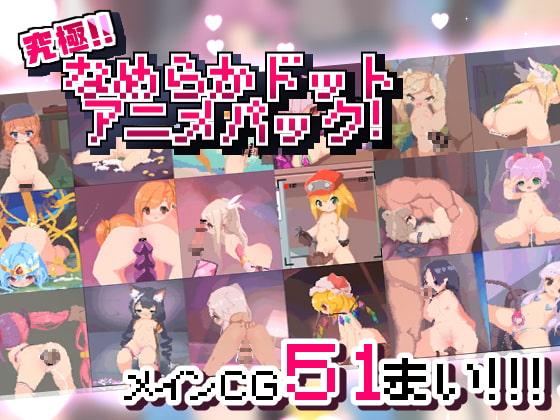 究極!!なめらかドットアニメパック! for DLsite