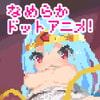 究極!!なめらかドットアニメパック!