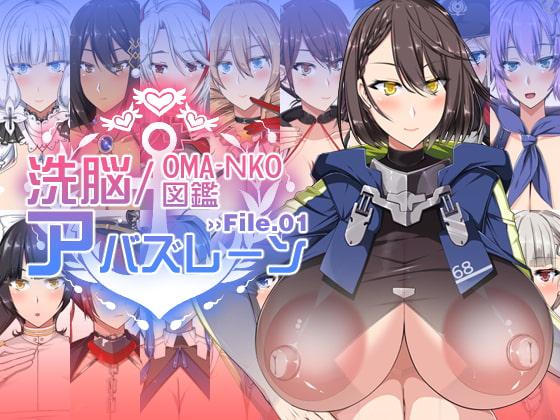 洗脳/OMA-NKO図鑑アバズレーン File.01