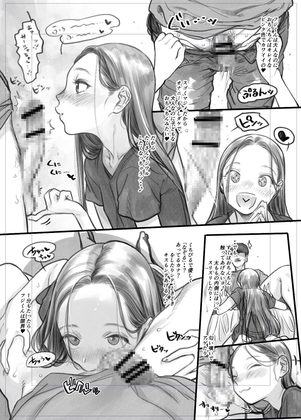 金髪碧眼J○.アイドルのお気に入りセックスフレンド紹介 1(第3位フジくん編)のサンプル画像
