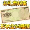 「お札素材集」     ART111