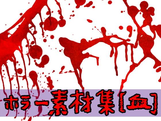 RJ289173 [20200525]ホラー素材集[血]