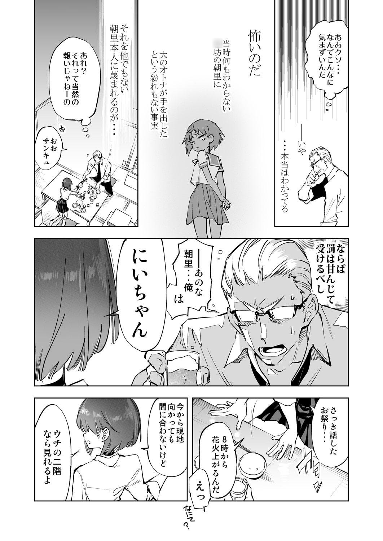 2泊3日の花嫁 3 years afterのサンプル画像