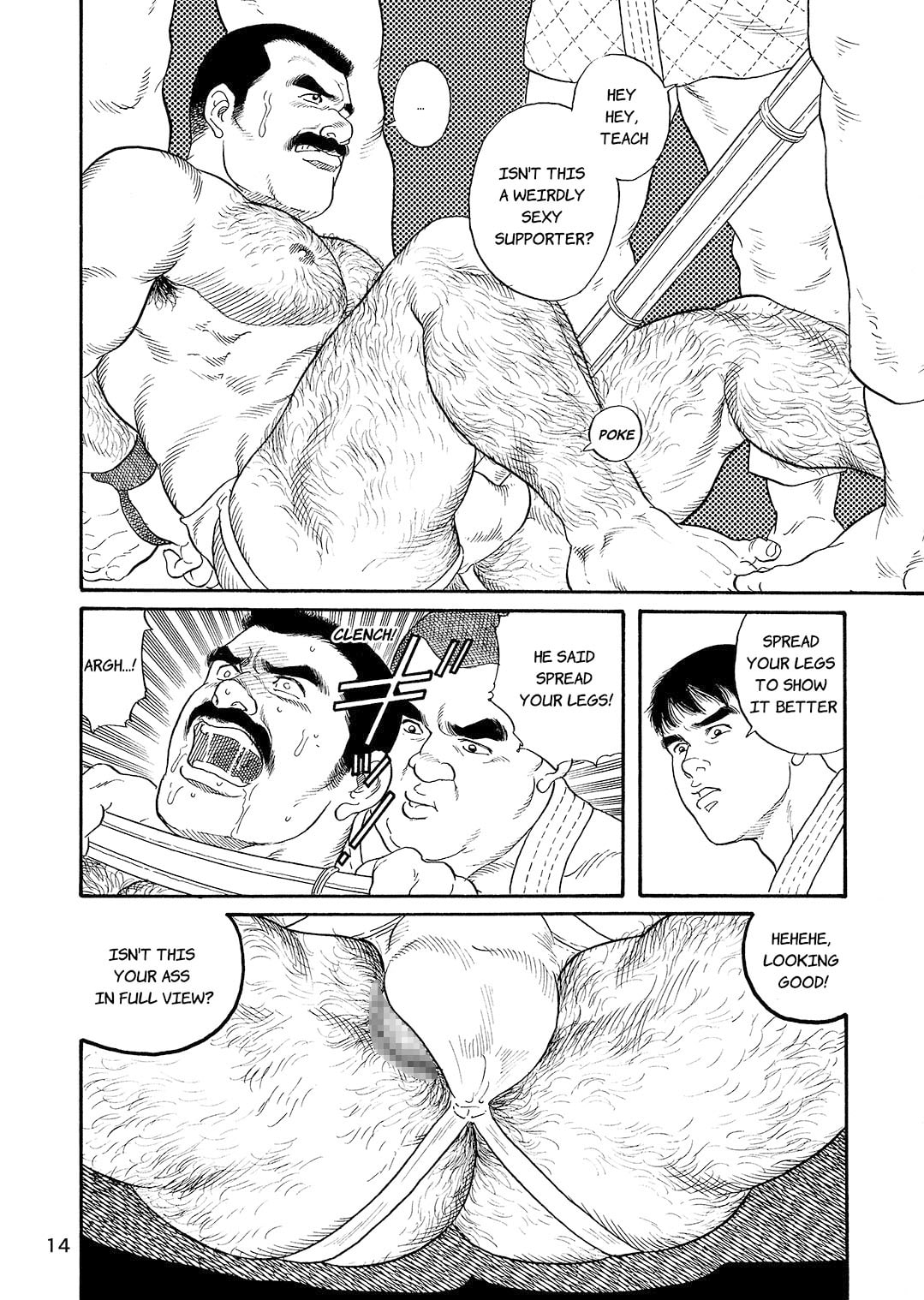 The Judo Teacher (English translated edition)