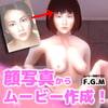 「顔写真からムービー作成!F.G.M」     MEICO-CREATE
