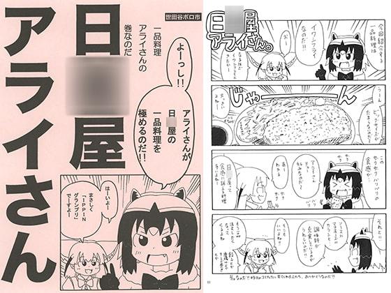 RJ290029 [20200604]日○屋アライさん 一品料理アライさんの巻