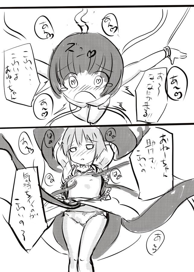 魔法少女vsエイリアン