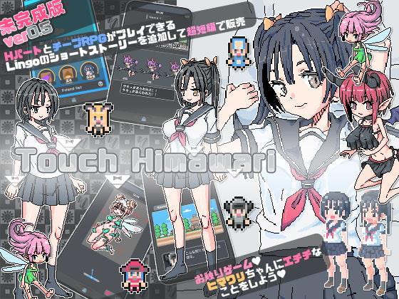 Touch Himawari (uchu) DLsite提供:同人ゲーム – シミュレーション
