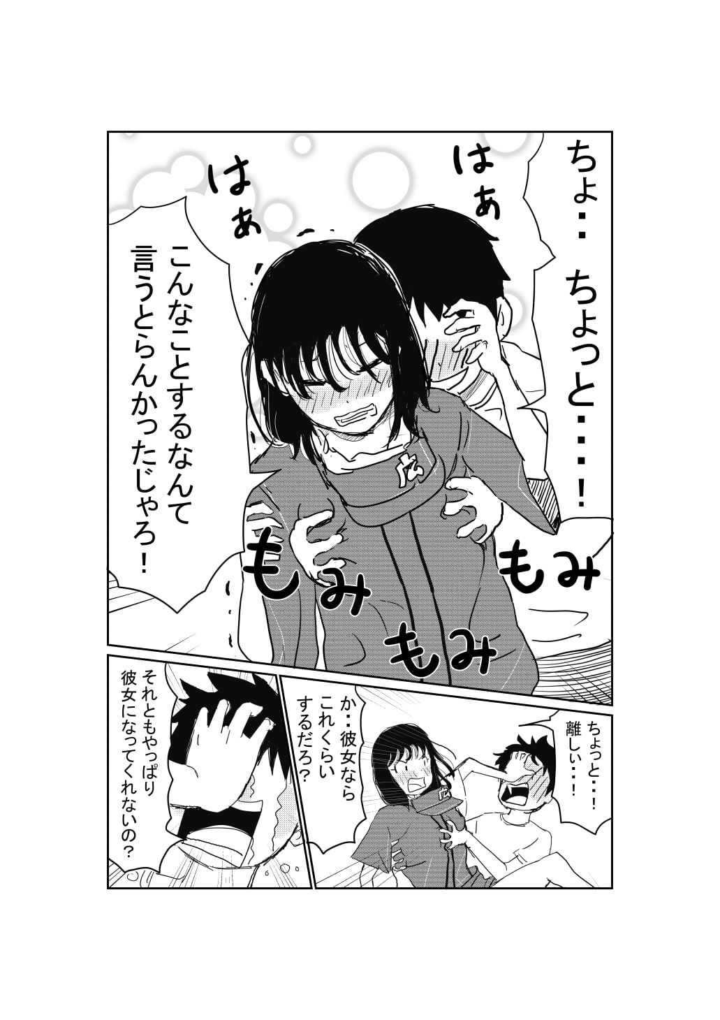 Corrupting a Hir*shima University Girl