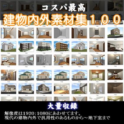 RJ290434 [20200607]3d背景素材集 建物内外100