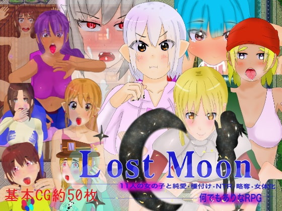 「Lost Moon」 ~11人の女の子と純愛・種付け・NTR・略奪・女体化・何でもありなRPG~