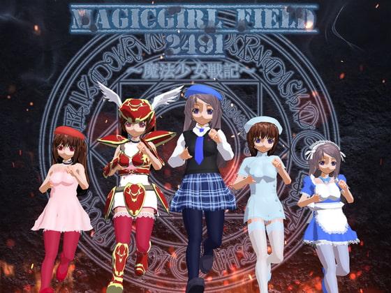 【新着同人ゲーム】魔法少女フィールド2491 R18版のトップ画像