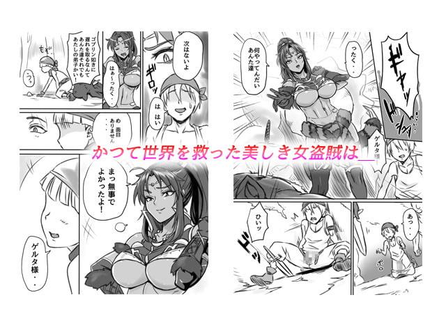 寝取られ女盗賊 ~催淫拡張凌辱~のサンプル画像