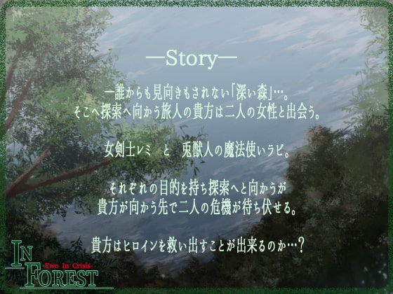 IN FOREST -Two In Crisis- (Contrast Delta) DLsite提供:同人ゲーム – シミュレーション