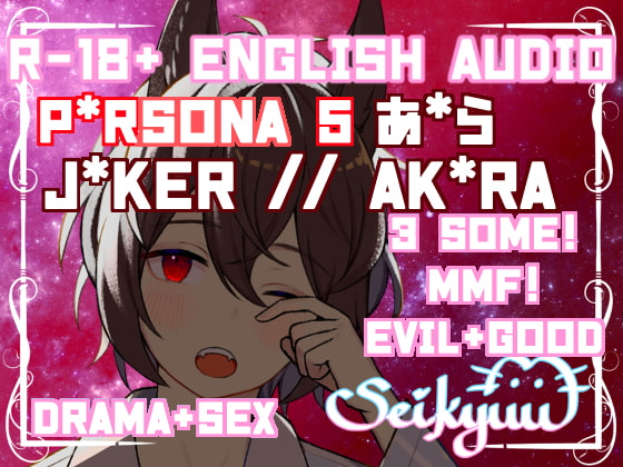 RJ291223 [20200616]R-18 {Prsona] Akira wants to Protect You...but Joker is horny and-【英語版】