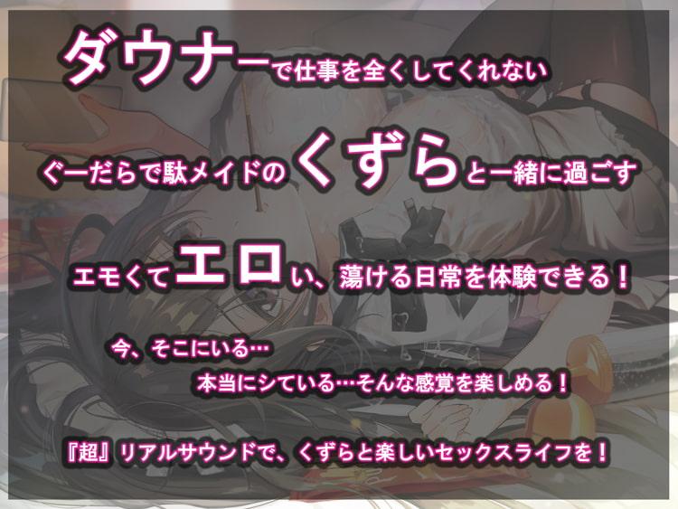 【超リアルサウンド】ぐーだらメイドのだらだらご奉仕《SE同時収録&フォーリーサウンド》
