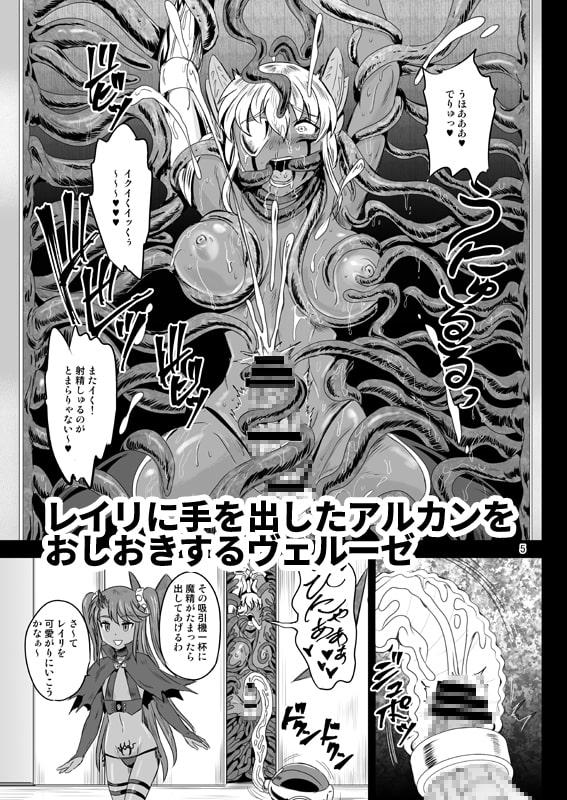 魔法少女錬精システム EPISODE04のサンプル画像