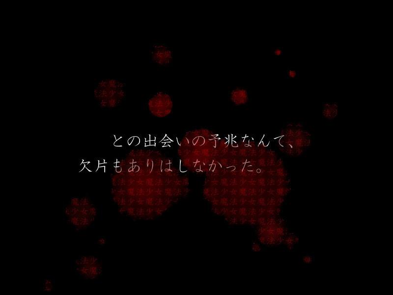 魔女魔少魔法魔 (羊おじさん倶楽部) DLsite提供:同人ゲーム – デジタルノベル