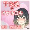 「TS娘のオナホコキ」     Story Circle / 乙倉ゅい