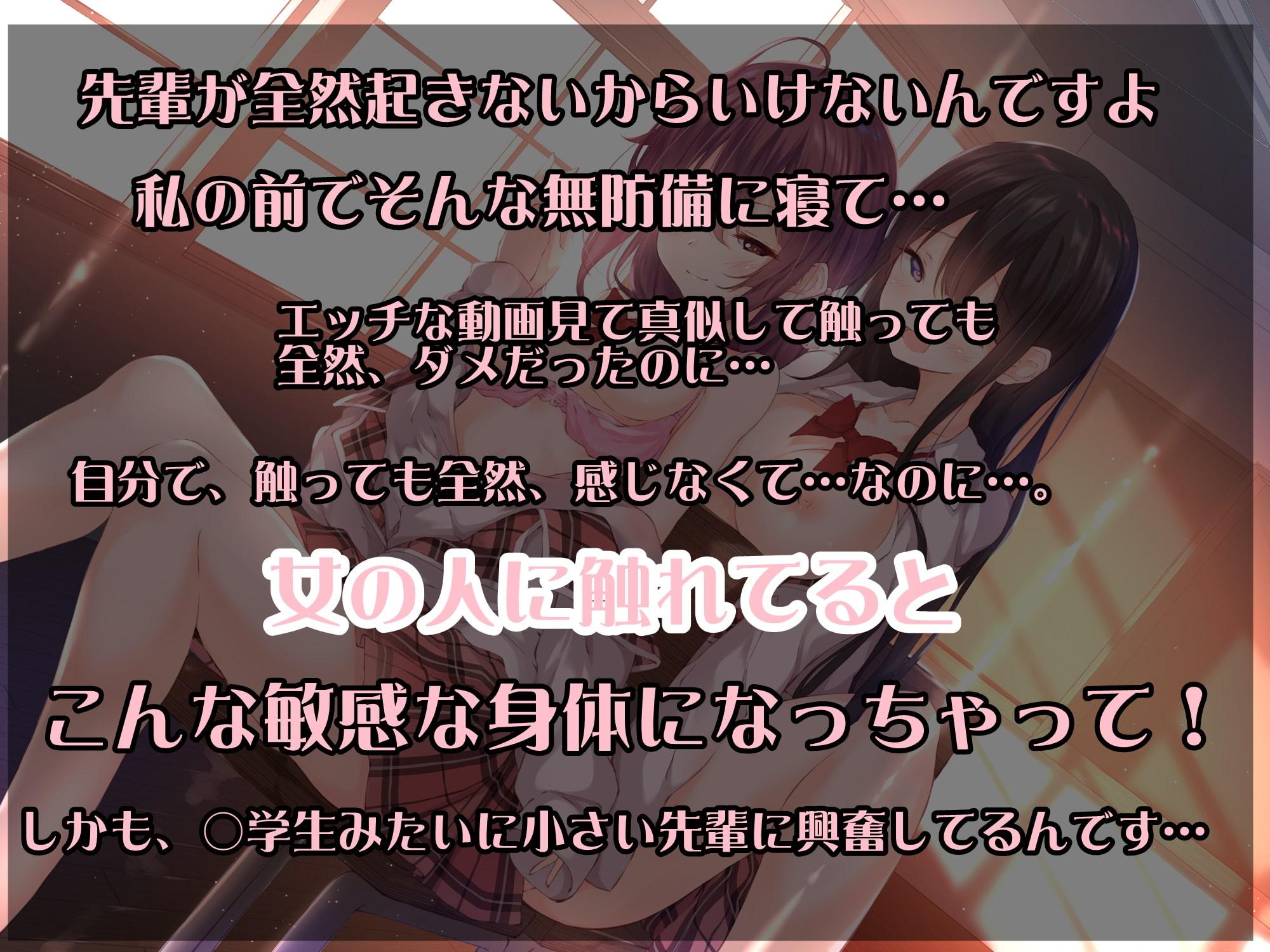 [Binaural Yuri] Super-sensitive Kohai Uses Her Senpai's Body to Masturbate!?