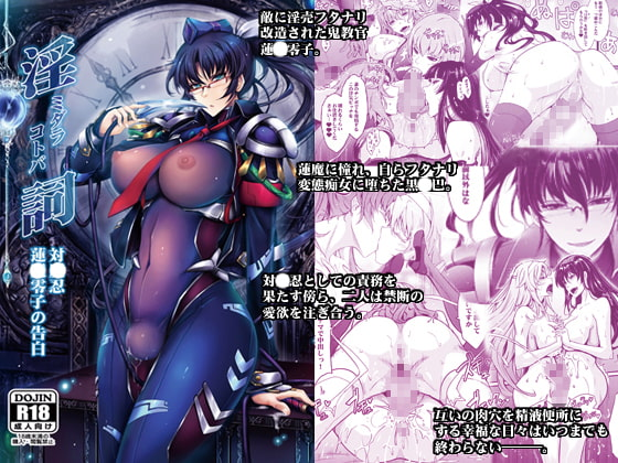 Midarakotoba T*imanin Reiko's Confession
